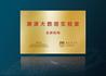 新立訊與南京工業大學共建溯源大數據實驗室