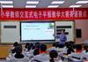 希沃助力慶陽市中小學教師交互式電子平板教學大賽圓滿舉辦