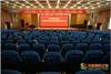 河南城建學院召開雙重預防體系建設培訓與動員會