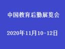 中国教育后勤展览会<span>2020年11月10-12日</span>