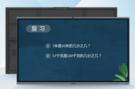 希沃交互智能平板红外F5系列