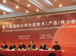 理加公司参加第八届国际水利先进技术(产品)推介会