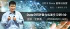 会议通知 | Stata空间计量与机器学习研讨会