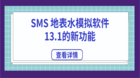 SMS地表水模拟软件13.1的新增功能