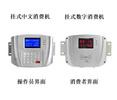厂家直销考勤刷卡计件器 海底捞传菜计件考勤机计件器