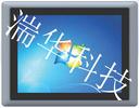 专用计算机设备(工控机)  湍华8寸电容屏工业平板电脑三防工业电脑