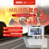 vr消防演練|vr消防安全培訓|消防體驗館|模擬滅火_超級隊長VR