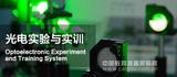 LED光電特性與色度學測量綜合實驗平臺