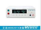 艾诺官方授权 AN9620TH 泄漏电流测试仪