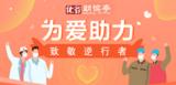 优谷朗读亭联合全国219家文化教育机构联合为爱发声!