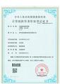热烈祝贺苏州昱创再获软件著作权一项