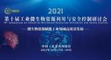 杭州大微亮相2021MRSC,共讨工业微生物检测解决方案