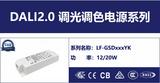 莱新品 | DALI-2调光调色电源系列