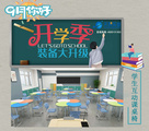 開學季學生互動課桌椅裝備大升級