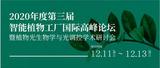 第三屆智能植物工廠國際高峰論壇邀請易科泰參展