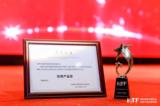 """沃柯雷克晨檢機器人榮獲ioTF2020中國國際物聯網""""優秀產品獎"""""""
