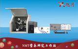 NMT营养研究工作站