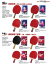 上点体育  乒乓球类  红双喜乒乓球拍