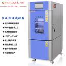 黄山智能化恒温恒温测试箱高低温老化实验室