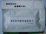布氏杆菌抗原检测试纸卡
