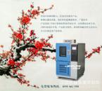 可编程高低温箱/高低温箱技术规格