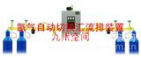 氩气自动切换汇流排装置