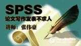 SPSS应用与论文分析