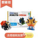 智能佳 电动拼组装机器人 儿童益智开发玩具机器人 DREAM Level 3幼儿园专用机器人教育培训