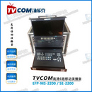 TVCOM汤威克箱载演播室EFP-MS-2200移动导播切换台SE-2200