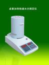 SFY-60B卤素快速水分测定仪