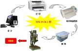 TPE-PCB-2印制板快速制作系统