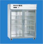标本冷藏柜