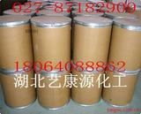 供应核黄素磷酸钠