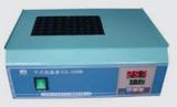 干式恒温器(微量恒温器