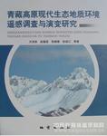 青藏高原天天娱乐平台生态地质环境遥感调查与演变研究