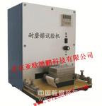 耐磨擦试验机/试验机