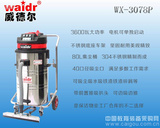 威德尔工业吸尘器   WX-3078P