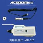 防爆型测振仪APM-320