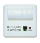 陕西海湾集成商、西安消防验收、GST-LD-8304消防电话模块