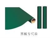 白板膜黑板膜白衣仙子电子黑板专业绿膜白膜