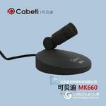 可贝迪新闻播音录播音音话筒 MK660 专业播音话筒