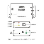 RTWDT-USB系列无线通讯终端内置RTWM系列无线数传模块