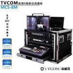 TVCOM汤威克8路高标清MS-8MHD移动箱载演播室 MCS-8M