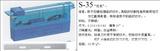 日本羽毛牌S35切片机刀片
