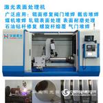华威HWL-AW1000XF激光表面处理机 激光熔覆 激光修复 适合科学研究 高等院校实训