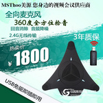 2.4G无线-360收音/视频会议全向麦克风/回音消除+USB+3.5mm