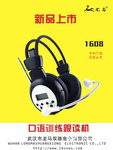 龙马1608口语训练耳机