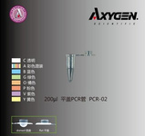 Axygen 0.2mlPCR薄壁管(平盖)货号:PCR-02-C