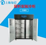 上海知信层析柜 双门1300L层析实验冷柜 ZX-CXG-1300多功能实验冷柜