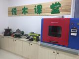 學校創客空間/通用技術教室一體化解決方案